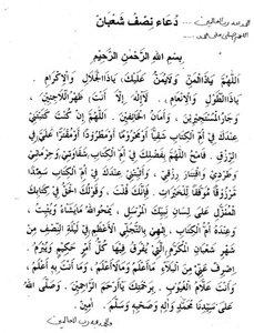 doa isfu syaaban